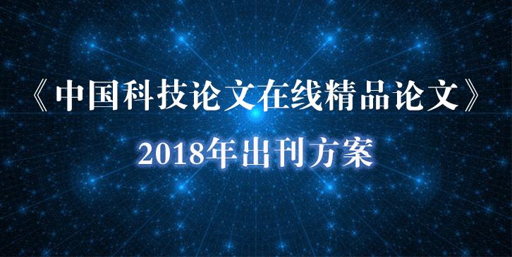 《中国科技论文在线精品论文》2018年出刊方案